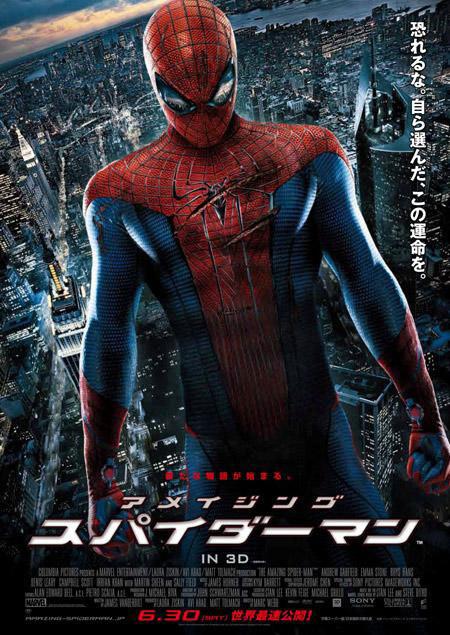 Amazing Spider-Man International Poster