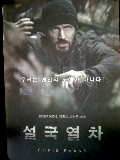 Snow Piercer, Chris Evans poster, skip