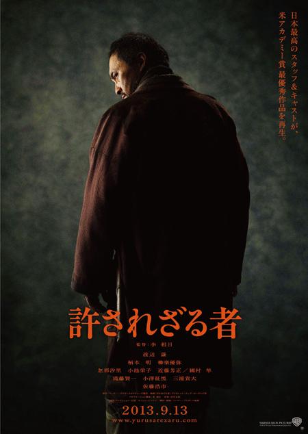 Unforgiven Remake Poster