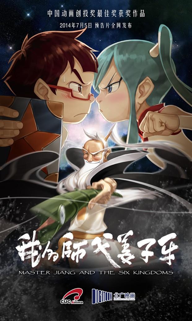 Master Jiang poster teaser