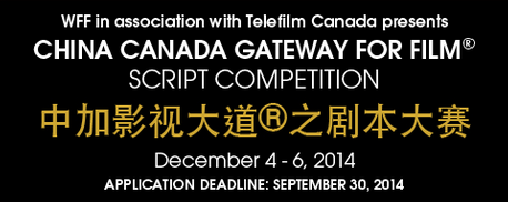 3rd Annual China Canada Gateway for Film® Script Competition