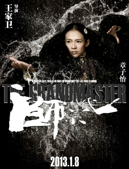 Grandmasters character poster 2