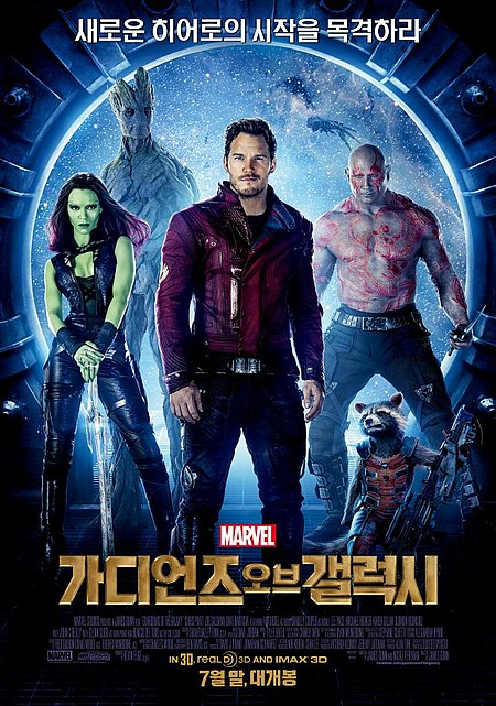 Guardians Of The Galaxy skip crop
