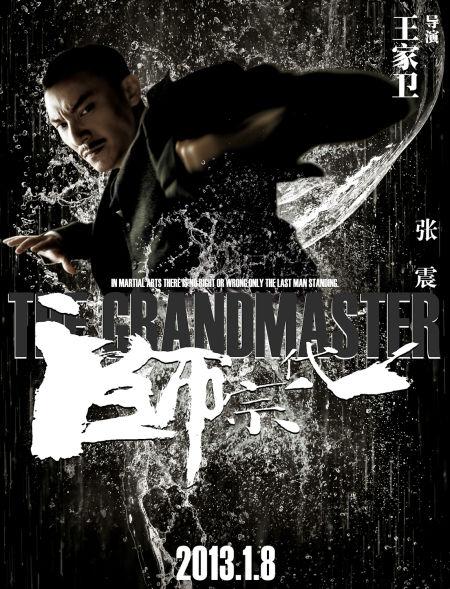 Grandmasters character poster 3