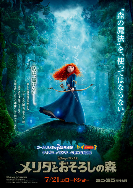 Brave Japanese Poster