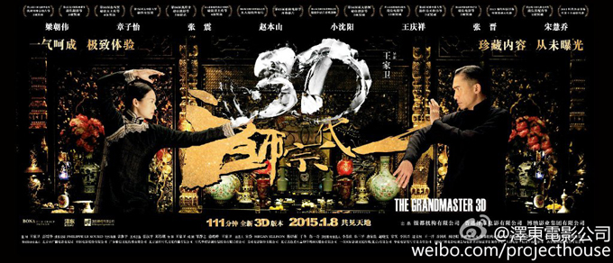 Watch 3 trailers for wong kar wais the grandmaster 3d this voltagebd Gallery