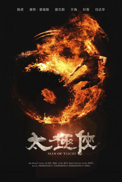 Man Of Tai Chi Poster (skip crop)
