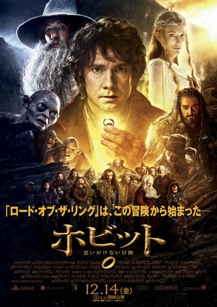 The Hobbit International Poster