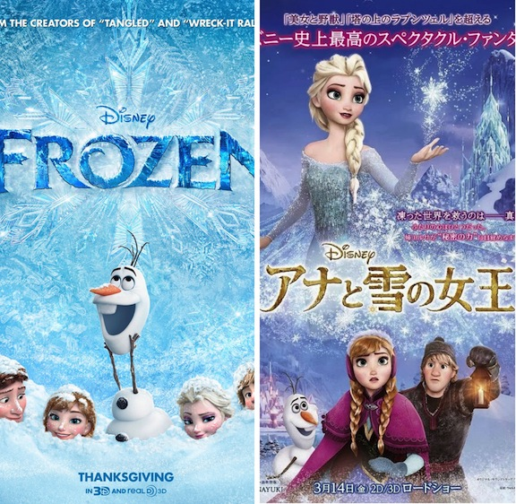 """Frozen"" Posters for U.S. (L) and Japan (R)"